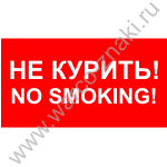 Не курить! No smoking!