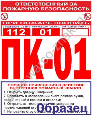 нумерация инструкций по пожарной безопасности - фото 9
