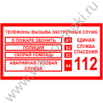 образец таблички с номером телефона для вызова пожарной охраны