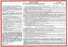 инструкции по пожарной безопасности в дорожном строительстве