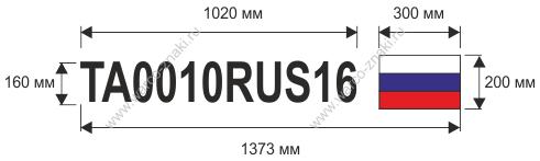 цвет номера на лодку гост размеры 2017