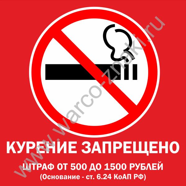 курение запрещено фото