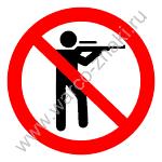 запрещена охота и рыбалка в заповеднике
