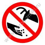 Запрещающие знаки о животных повышение квалификации пассажирские перевозки