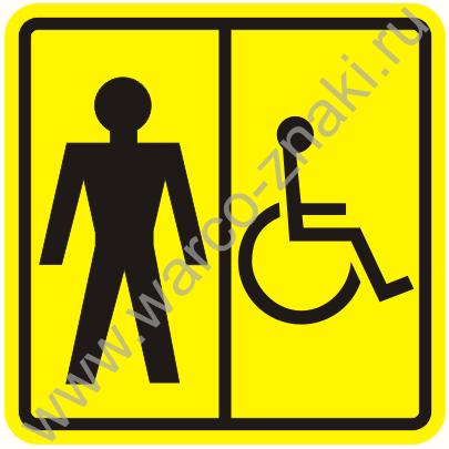 Туалет для инвалидов (М)