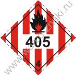 Знак опасности класс 4 405