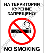 На территории курение запрещено. No smoking