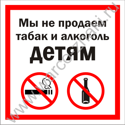 Алкоголь и табак опт сигареты лд автограф купить