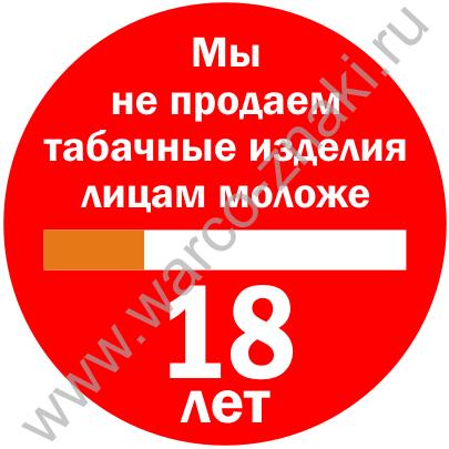 Продажа табачных изделий запрещается что такое стики табачные фото