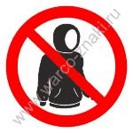 в верхней одежде не входить табличка картинки черно белые луги